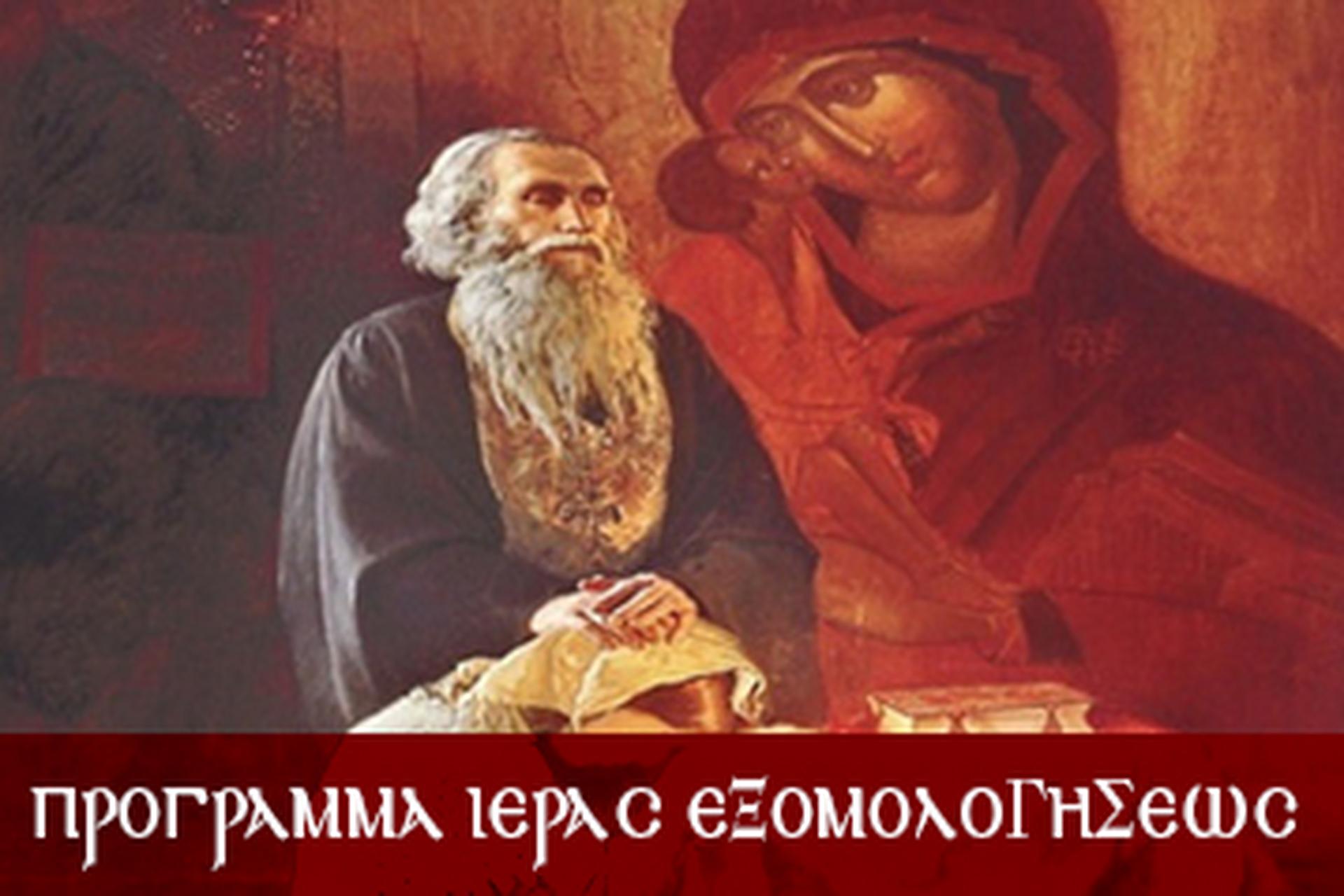 Πρόγραμμα Ιεράς Εξομολογήσεως