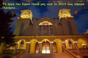 Τα έργα του Ιερού Ναού μας από το 2013 έως σήμερα. Πατήστε...