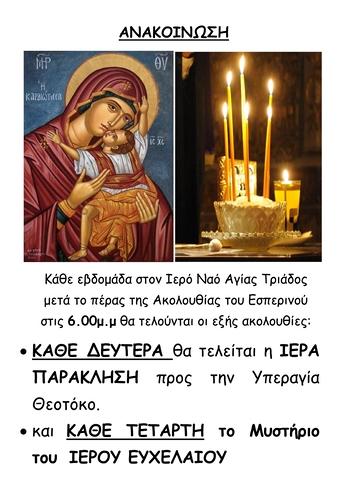 Κάθε Δευτέρα Ιερά Παράκληση στη Θεοτόκο και Κάθε Τετάρτη Ιερό Ευχέλαιο. Πατήστε...