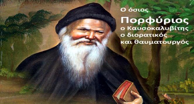 Agios_Porfyrios_ex.jpg