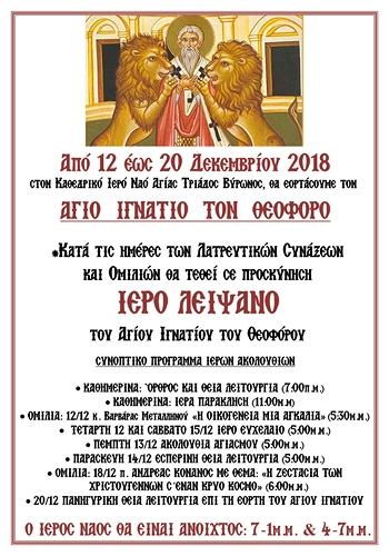 Από 12 έως 20 Δεκεμβρίου η ενορία μας εορτάζει τον Άγιο Ιγνάτιο τον Θεοφόρο. Πατήστε...