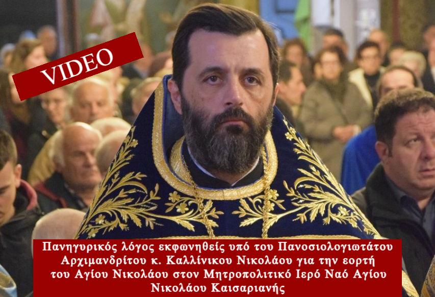Πανηγυρικός λόγος εκφωνηθείς υπό του Πανοσιολογιωτάτου Αρχιμανδρίτου κ. Καλλίνικου Νικολάου για την εορτή του Αγίου Νικολάου στον Μητροπολιτικό Ιερό Ναό Αγίου Νικολάου Καισαριανής