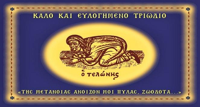 KALO-TRIODIO-B.jpg