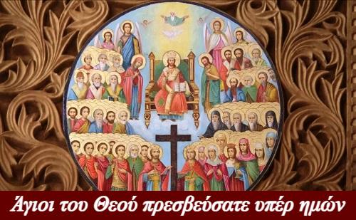 Άγιοι του Θεού πρεσβεύσατε υπέρ ημών