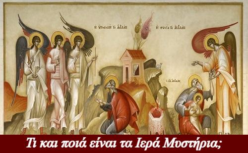 Τι και ποιά είναι τα Ιερά Μυστήρια;