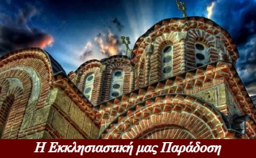 Η Εκκλησιαστική μας Παράδοση