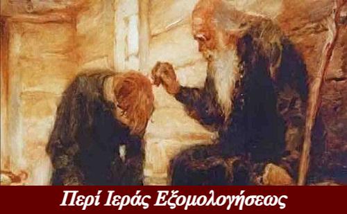 Περί Ιεράς Εξομολογήσεως